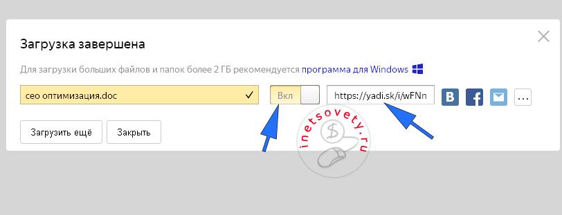 Как выложить файл на облако и сделать доступным для других пользователей