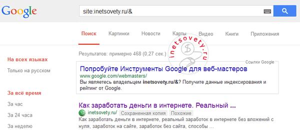 Как проверить индексацию сайта в Google и посмотреть количество страниц в основной выдаче