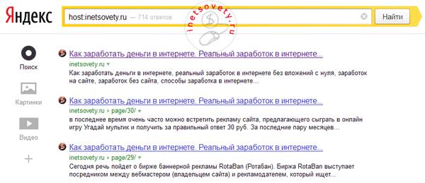 Как проверить страницы на индексацию в Яндексе