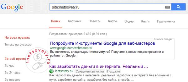 Как быстро проверить индексацию сайта в Google