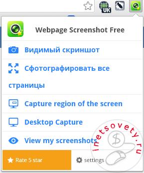 Как сделать скриншот всей страницы в браузере Гугл Хром