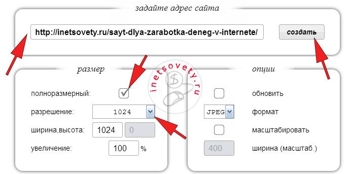 Как сделать скриншот целой веб-страницы с прокруткой