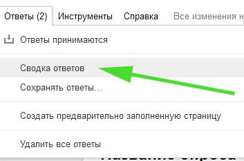 Как посмотреть ответы к опросу в Гугл Формс
