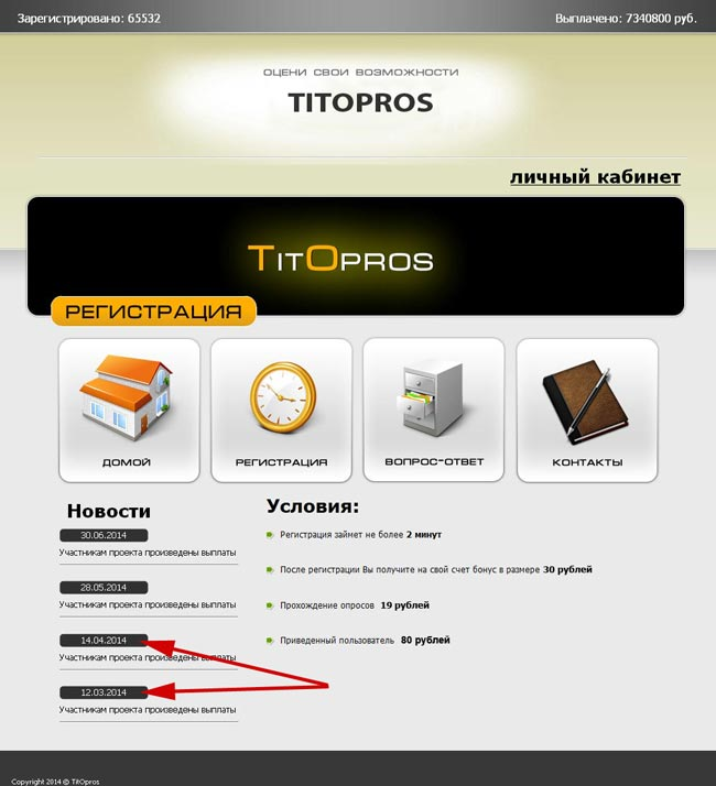 Отзывы о titopros.com