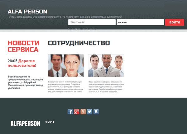 Сайт клон alfaperson.com