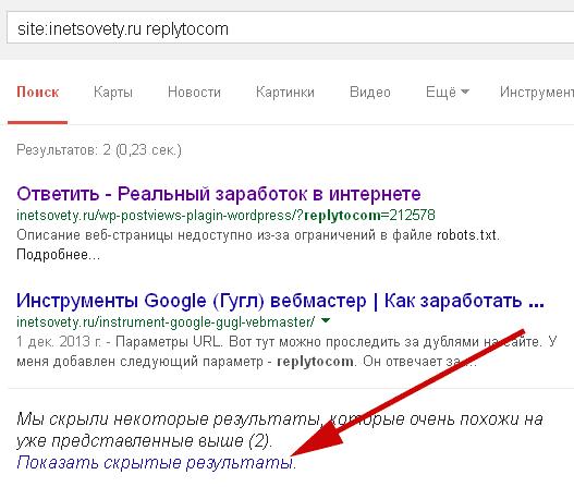 Как найти все дубли страниц replytocom в поиске Гугла