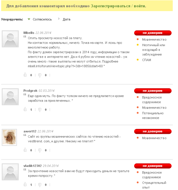 Скрин с отзывами о alfaperson.com