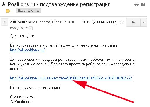 активация аккаунта в системе Allpositions