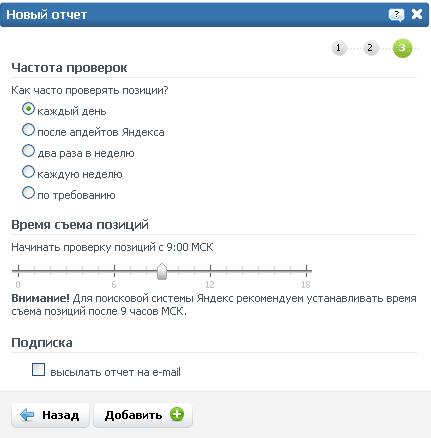 частота проверки позиций в Allpositions.ru