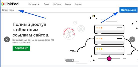Анализ ссылок на сайте сервисом Linkpad