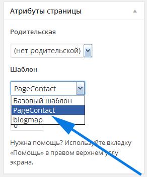 Как исключить из меню страницу, на которой находится форма обратной связи без плагина