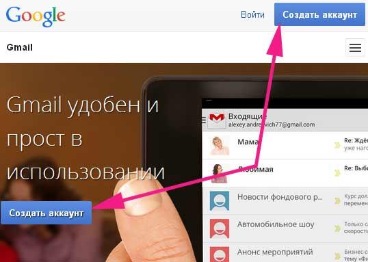 Как создать аккаунт в gmail