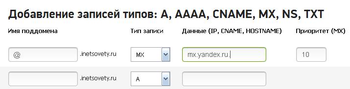 Привязка домена к почте яндекс - прописываем MX-записи