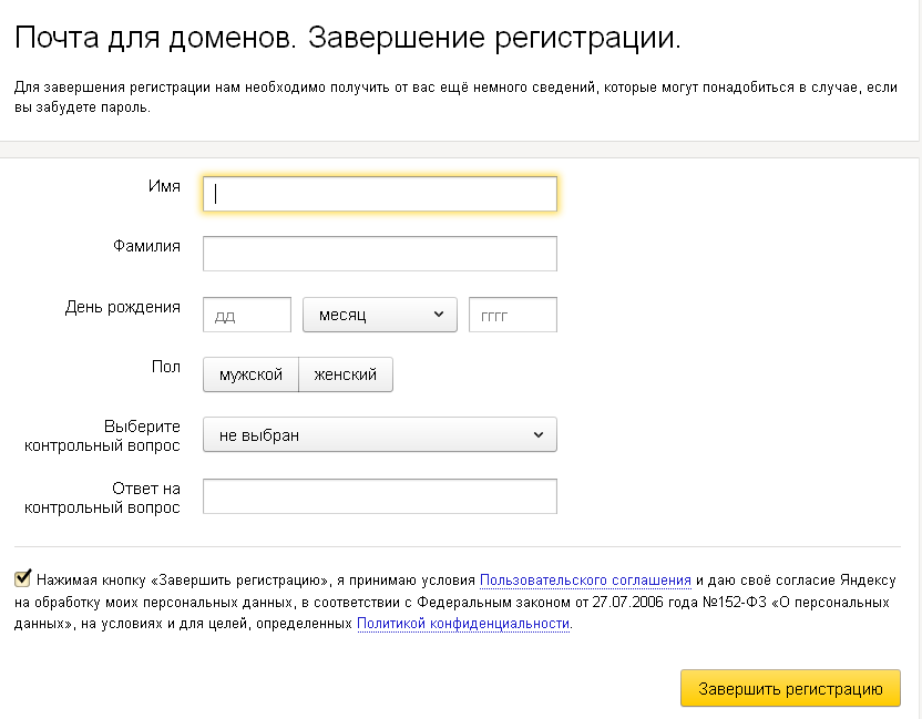 Электронная почта со своим доменом