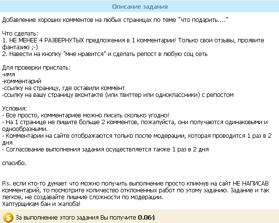 заработок в интернете на комментариях - описание задания