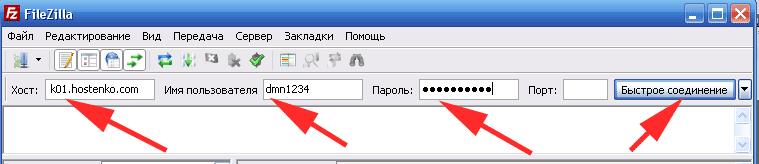 Как открыть корневой каталог вашего сайта в файлзилле