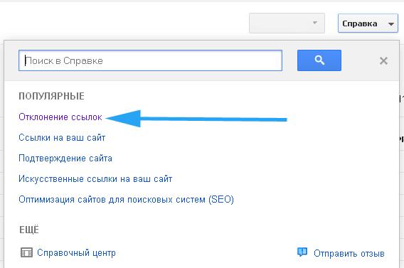 Отклонение плохих входящих ссылок в google
