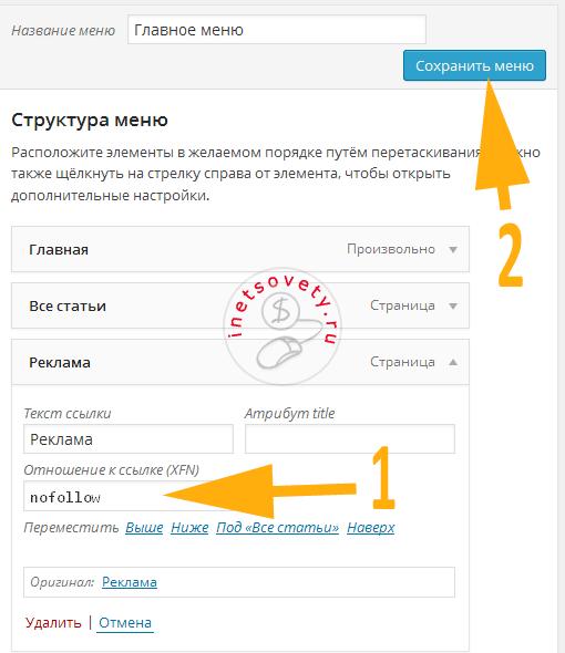 Как добавить nofollow к ссылкам в меню