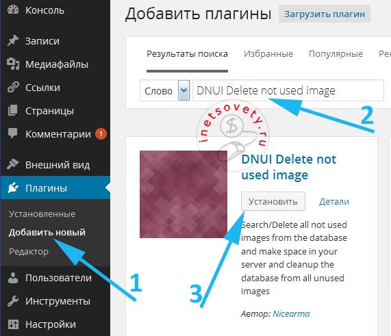 как установить плагин DNUI Delete not used image