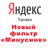 """качество ссылок определит фильтр Яндекса """"Минусинк"""""""