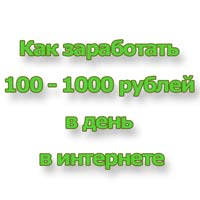 Как реально зарабатывать в интернете от 100 рублей в день без вложений