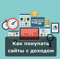 Где и как покупать сайты с доходом - рекомендации по выбору
