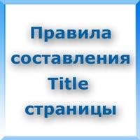 Как правильно написать Title - примеры правильного заголовка