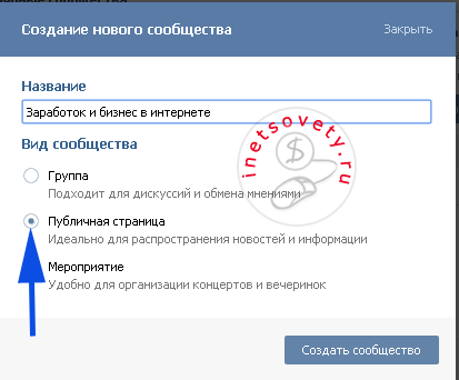 Как создать паблик в соц. сети ВКонтакте