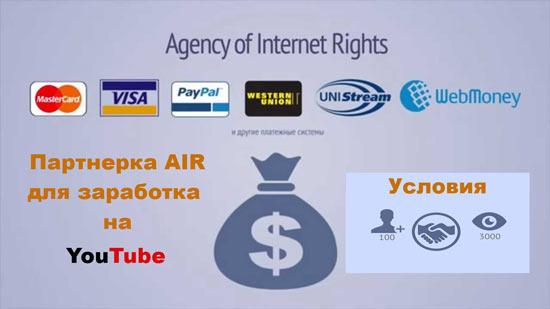 Обзор партнерки AIR для заработка на Ютуб