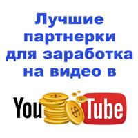Какая лучшая партнерская программа Youtube для начинающих