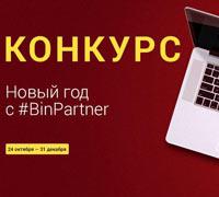 Анонс конкурса Новый год с #BinPartner