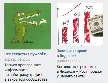 reklama-vk-2