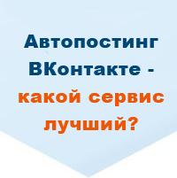 Автопостинг «ВКонтакте» - обзор лучших и удобных сервисов