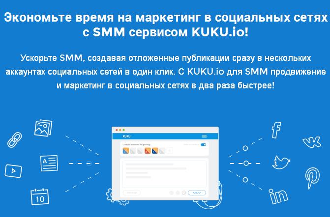 SMM сервис KUKU