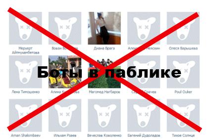 Как быстро набрать подписчиков в группу ВКонтакте (платно и неэффективно)