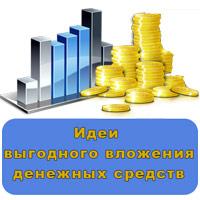 Выгодное вложение денег без риска - обзор лучших инструментов инвестиций с целью получения прибыли