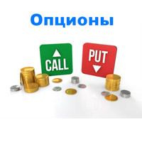 Опционы бывают двух типов — колл (call option) и пут (put option)