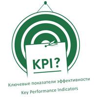 Что такое KPI - ключевой показатель эффективности