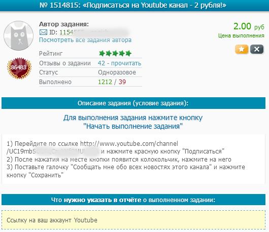 Оплачиваемое задание на Сеоспринт - подписка на канал