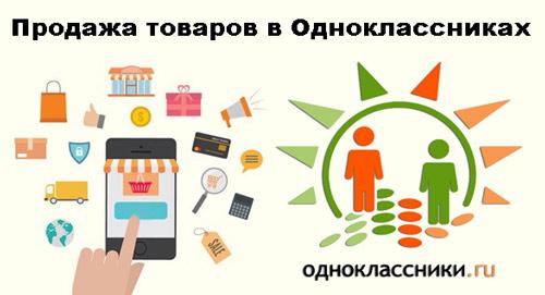 Как заработать в Одноклассниках деньги на группе или продаже товаров
