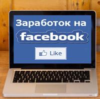 Как заработать с помощью Facebook