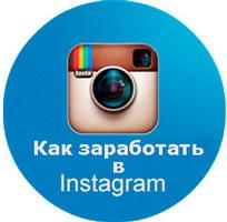 Как заработать в инстаграм (instagram)