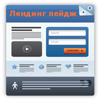 Landing Page - это страница, предназначенная для продажи конкретного товара/услуги