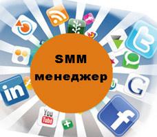 Обзор интернет профессии smm менеджер