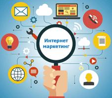Веб-маркетинг - это комплекс мероприятий по продвижению сайта, товара или услуги в интернете.