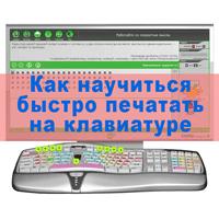 Как быстро научиться печатать на клавиатуре вслепую