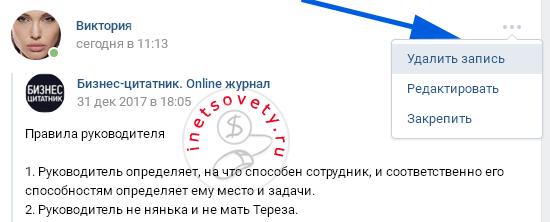 Как удалить запись со своей стены на страничке Вконтакте