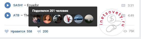 Как посмотреть, кто сделал репост новости в социальной сети «Вконтакте»