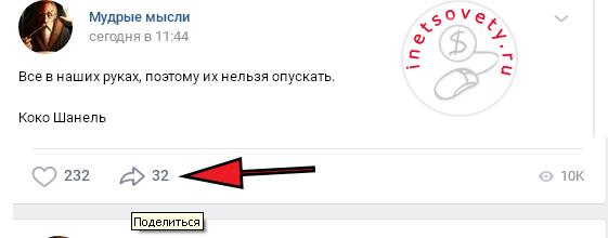 """Где находится кнопка """"поделиться"""" в ВК"""