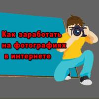 Как фотографу заработать в интернете на своем хобби.